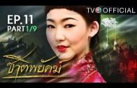 Chat Phayak Ep.11 ชาติพยัคฆ์