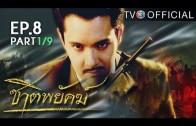 Chat Phayak Ep.8 ชาติพยัคฆ์