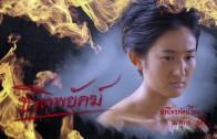 Chat Phayak Ep.9 ชาติพยัคฆ์