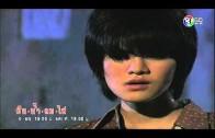 Din Nam Lom Fai EP.23 ดิน น้ำ ลม ไฟ
