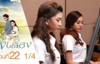 Philiang Ep.22 พี่เลี้ยง