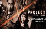 Project X Ep.1 แฟ้มลับเกมสยอง