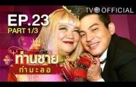 Thanchai Kammalor Ep.23 ท่านชายกำมะลอ