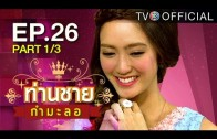 Thanchai Kammalor Ep.26 ท่านชายกำมะลอ