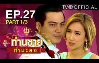 Thanchai Kammalor Ep.27 ท่านชายกำมะลอ