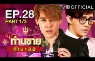 Thanchai Kammalor Ep.28 ท่านชายกำมะลอ