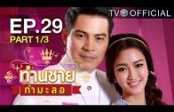 Thanchai Kammalor Ep.29 ท่านชายกำมะลอ