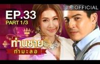 Thanchai Kammalor Ep.33 ท่านชายกำมะลอ