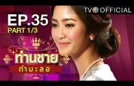 Thanchai Kammalor Ep.35 ท่านชายกำมะลอ