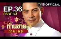 Thanchai Kammalor Ep.36 ท่านชายกำมะลอ
