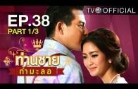 Thanchai Kammalor Ep.38 ท่านชายกำมะลอ