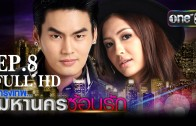 City of Light : The O.C. Thailand Ep.8