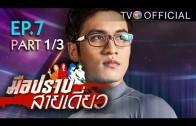 Mue Prap Sai Diao Ep.7 มือปราบสายเดี่ยว