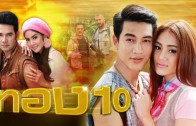 Thong 10 Ep.13 (1 of 2) ทอง 10