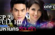 City of Light : The O.C. Thailand Ep.20