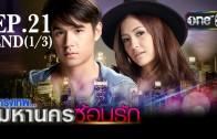 City of Light : The O.C. Thailand Ep.21