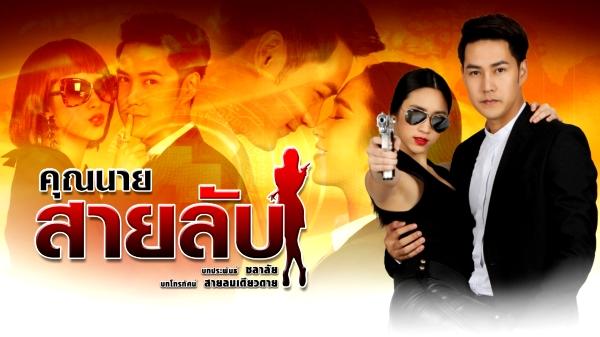 Khunnai Sailap Ep.1 คุณนายสายลับ - ThaiLakornVideos.com