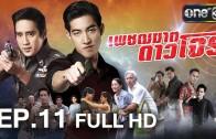 Phetchakhat Dao Chon Ep.11 เพชฌฆาตดาวโจร
