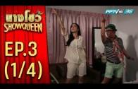 Show Queen Ep.3 นางโชว์