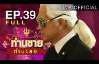 Thanchai Kammalor Ep.39 ท่านชายกำมะลอ