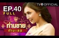 Thanchai Kammalor Ep.40 ท่านชายกำมะลอ