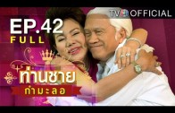 Thanchai Kammalor Ep.42 ท่านชายกำมะลอ