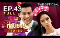 Thanchai Kammalor Ep.43 Final ท่านชายกำมะลอ