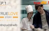 True Love Story Ep.1 เพราะเธอคือรัก
