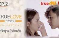 True Love Story Ep.2 เพราะเธอคือรัก