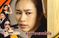 Khunnai Sailap Ep.17 คุณนายสายลับ