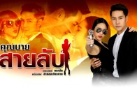 Khunnai Sailap Ep.6 คุณนายสายลับ