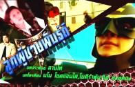 Lukphuchai Phan Di Ep.41 ลูกผู้ชายพันธุ์ดี