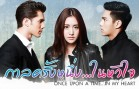 Once Upon A Time In My Heart Ep.1 กาลครั้งหนึ่งในหัวใจ