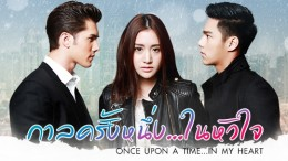 Once Upon A Time In My Heart Ep.12 Final กาลครั้งหนึ่งในหัวใจ