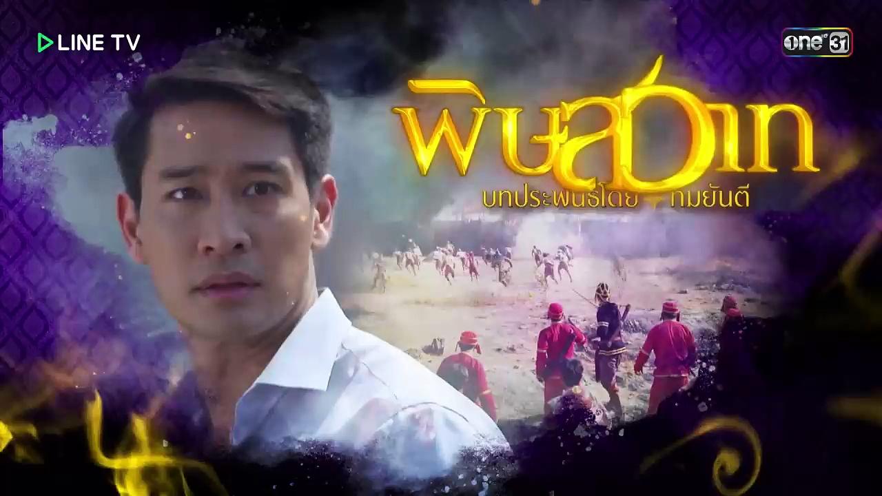 Thai movie moe sawat 2