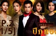 Pik Thong Ep.2 ปีกทอง