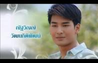 PraTeapRakHangJai EP.1 ประทีปรักแห่งใจ