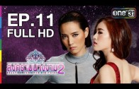 Songkram Nang Ngarm Ep.11 Season 2
