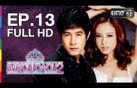 Songkram Nang Ngarm Ep.13 Season 2