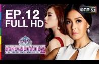 Songkram Nang Ngarm Ep.14 Season 2