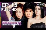 Songkram Nang Ngarm Ep.15 Season 2