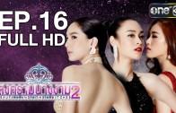 Songkram Nang Ngarm Ep.16 Season 2