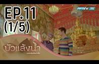 Bua Laeng Nam Ep.11 บัวแล้งน้ำ