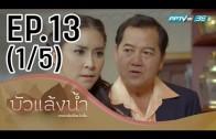 Bua Laeng Nam Ep.13 บัวแล้งน้ำ