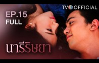 Buang Ep.5 บ่วง