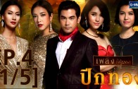 Pik Thong Ep.4 ปีกทอง