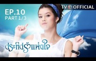 PraTeapRakHangJai EP.10 ประทีปรักแห่งใจ