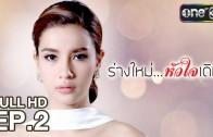 Rang Mai Huachai Doem Ep.2 ร่างใหม่ หัวใจเดิม