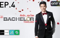 The Bachelor Thailand Ep.4 ศึกรักสละโสด