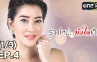 Rang Mai Huachai Doem Ep.4 ร่างใหม่ หัวใจเดิม